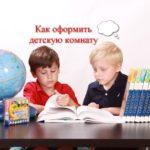 Как оформить детскую комнату для детей. Секреты счастливых родителей
