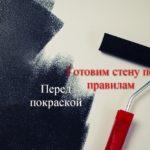Как подготовить стены под покраску своими руками? Пошаговая инструкция