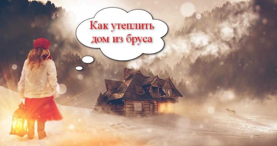 Как утеплить дом из бруса
