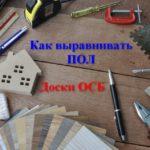 Как подготовить деревянный пол к укладке ламината. Выравниваем деревянный пол листами OSB