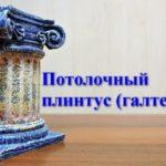Клеим потолочный плинтус (галтель)