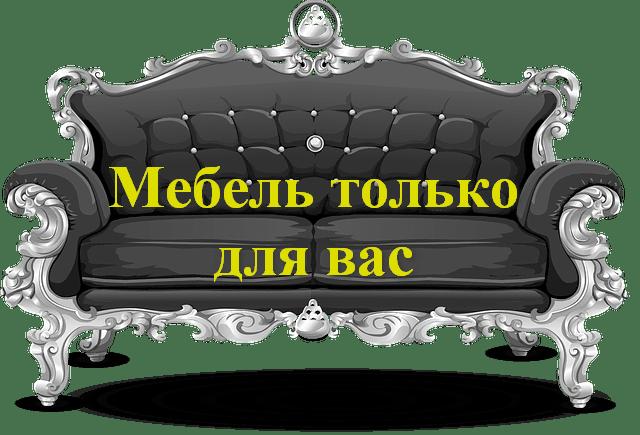 Качественная мебель на заказ