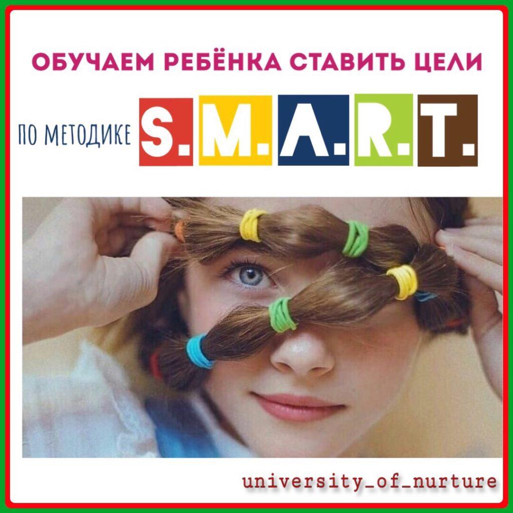 университет воспитание Шаркун, обучаем ребенка ставить цели по методике S.M.A.R.T.