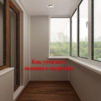 Как утеплить лоджию в квартире