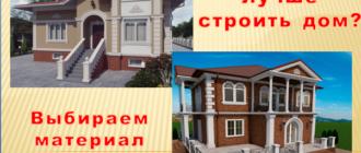 Из чего лусше строить дом? Выбираем материал для стен
