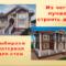 Из чего лучше строить дом? Выбираем материал для стен