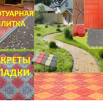Тротуарная плитка. Секреты надёжной кладки